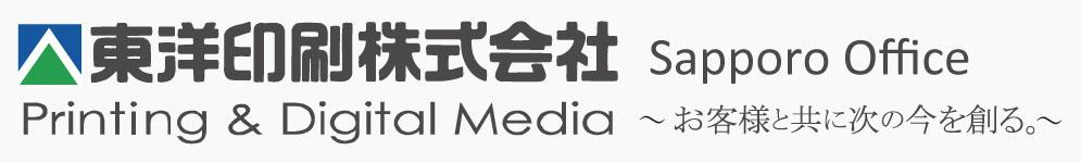 東洋印刷株式会社|札幌市東区の印刷会社-WEB制作・イベント・看板作成