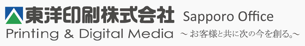 東洋印刷株式会社|札幌市北区の印刷会社-WEB制作・イベント・看板作成