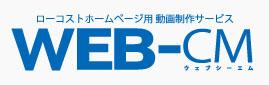 WEBCMロゴ