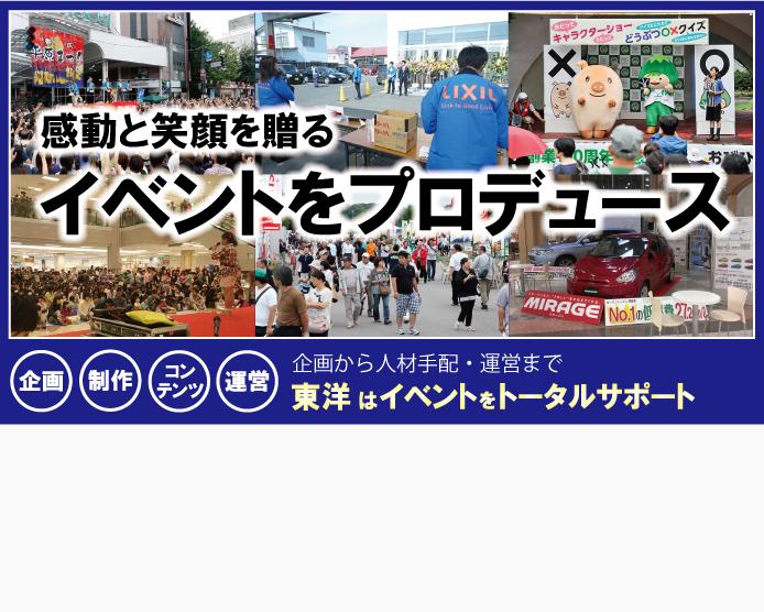 札幌のイベント企画・運営サービス