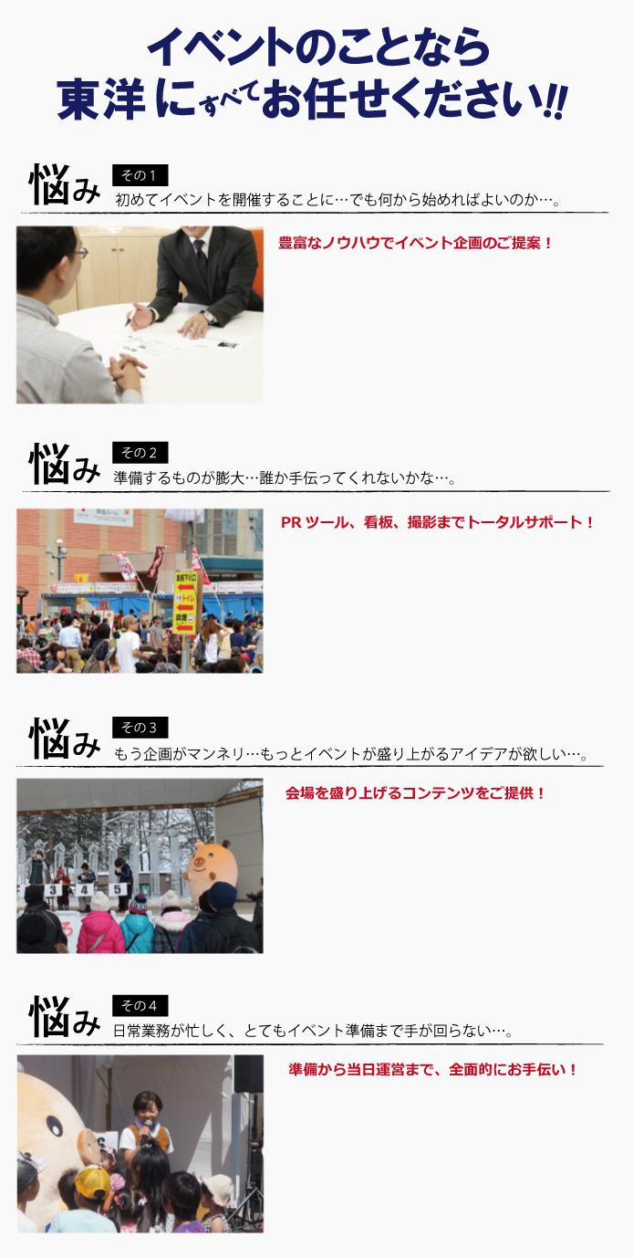 イベント・展示会の企画運営トータルサポート