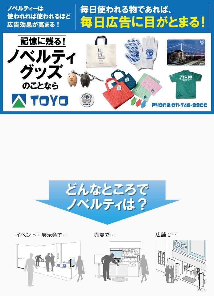 札幌のノベルティグッズサービス
