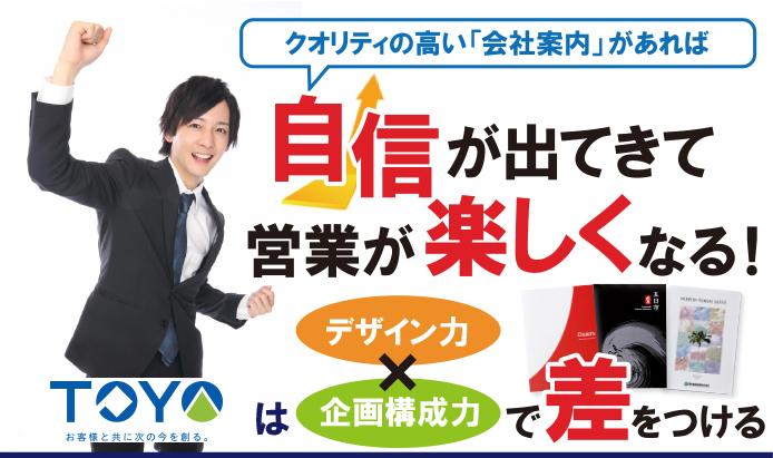 札幌市の会社案内作成サービス