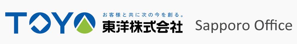 東洋株式会社|札幌市東区の印刷・WEB制作・イベント・看板作成