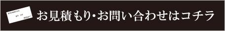 名刺・ショップカード作成に関するお問い合わせ・申込み
