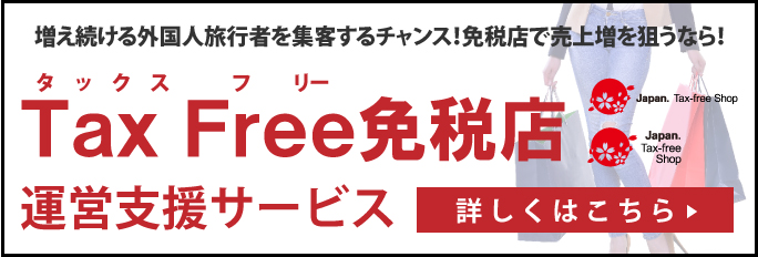 Tax Free免税店 運営支援サービス