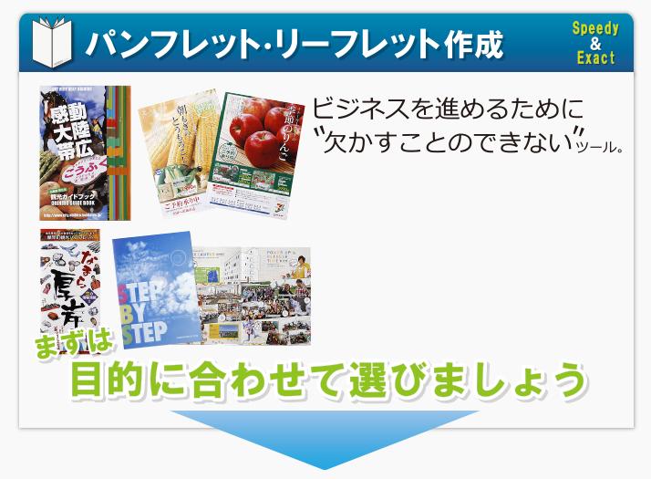 札幌市のパンフレット・リーフレット作成サービス