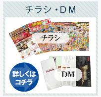 チラシ・DM作成サービス