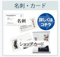 名刺・ショップカード作成サービス