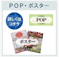 POP・ポスター作成サービス
