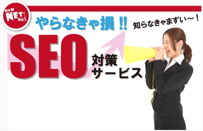 東洋印刷のSEO対策サービス