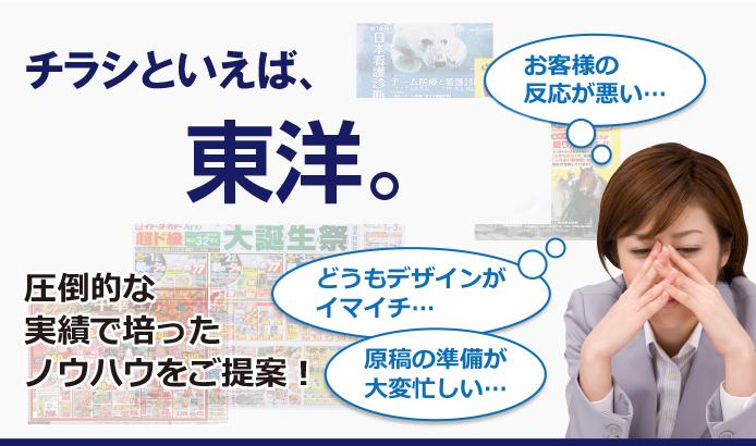 札幌のチラシ・DM制作・印刷サービス
