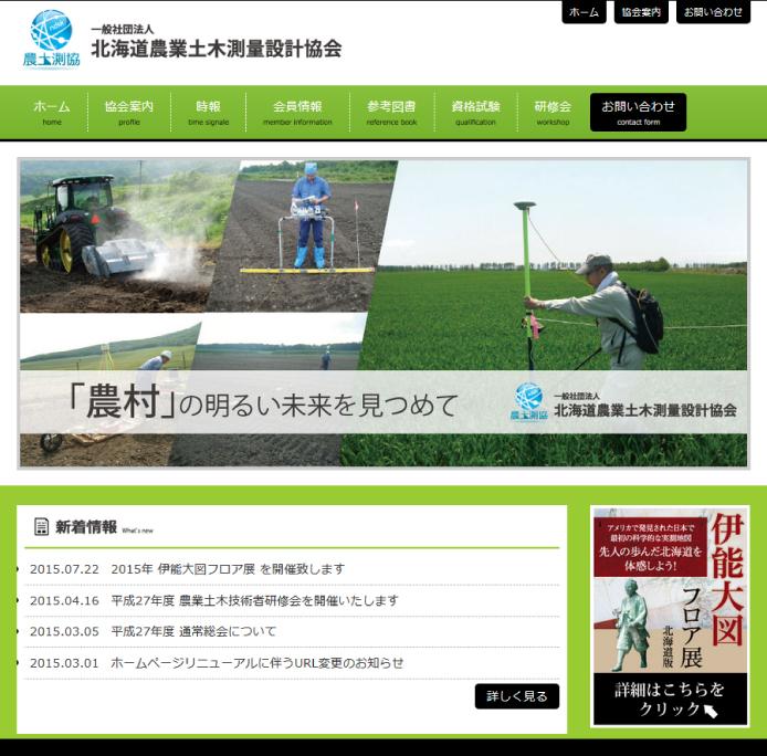 北海道農業土木測量設計協会WEBサイト