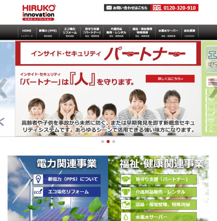 ヒルコ・イノベーションWEBサイト