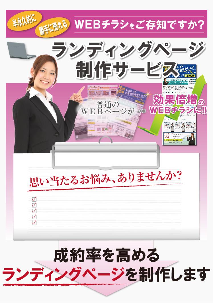 札幌ランディングページ制作サービス
