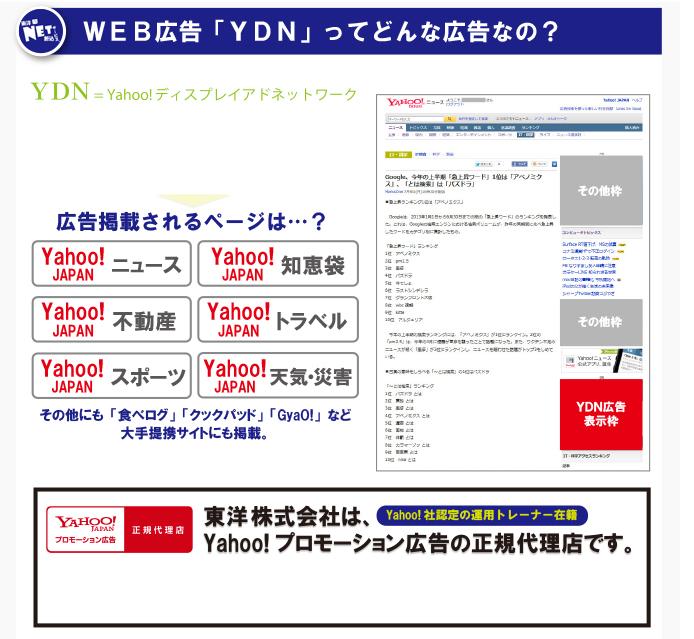 札幌リスティング広告代行サービス