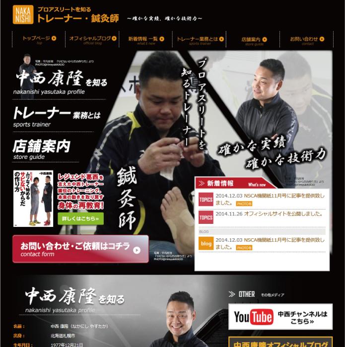 スポーツトレーナー中西康隆様ランディングページ