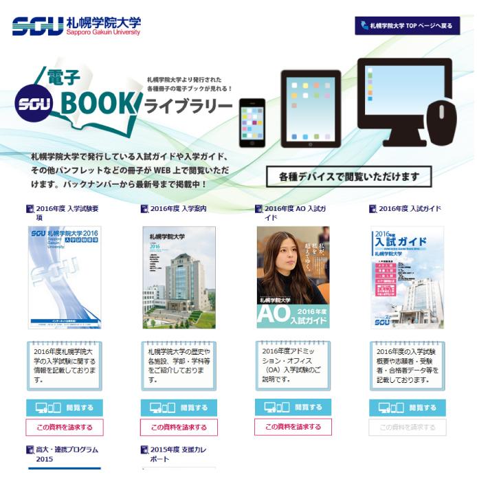 札幌学院大学電子ブックページ