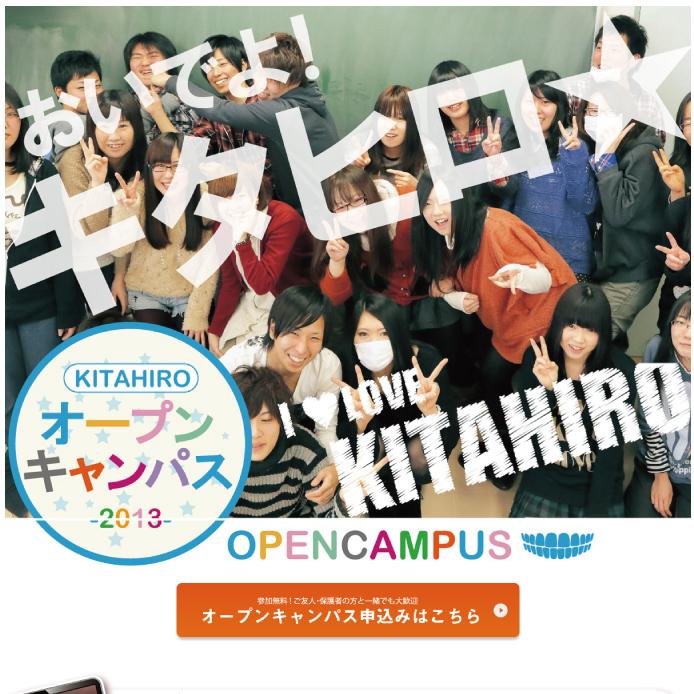 北海道歯科技術専門学校ランディングページ