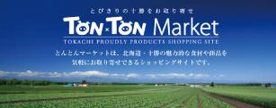 北海道十勝の名産品お取り寄せ通販サイト「とんとんマーケット」